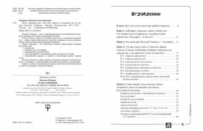 Иллюстрация 1 из 55 для Вальс гормонов: вес, сон, секс, красота и здоровье как по нотам - Наталья Зубарева | Лабиринт - книги. Источник: Лабиринт