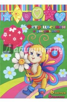 Фетр цветной с рисунками (6 листов, 6 цветов, А4) (45658) фетр цветной с рисунком слоники 4 листа 4 цвета с3645 02