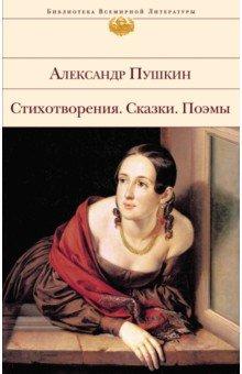 Стихотворения. Сказки. Поэмы /БВЛ в л пушкин в л пушкин стихотворения поэмы