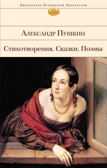 Стихотворения. Сказки. Поэмы /БВЛ, Пушкин Александр Сергеевич