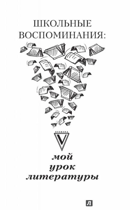 Иллюстрация 1 из 18 для Школьные воспоминания. Мой урок литературы - Донцова, Мастер, Драгунский | Лабиринт - книги. Источник: Лабиринт