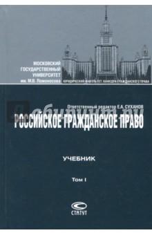 Российское гражданское право. Учебник. В 2 т. Том 1. Общая часть. Вещное право. Наследственное право