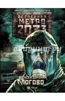 Метро 2033. Логово метро 2033 ничей