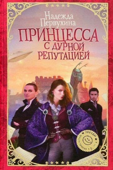 Принцесса с дурной репутацией, Первухина Надежда Валентиновна