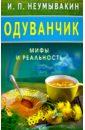 Одуванчик. Мифы и реальность, Неумывакин Иван Павлович