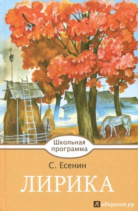 Иллюстрация 1 из 6 для Лирика - Сергей Есенин   Лабиринт - книги. Источник: Лабиринт