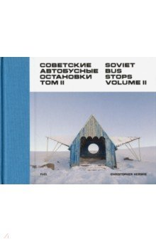 Soviet Bus Stops Volume II bremzen a mastering the art of soviet cooking