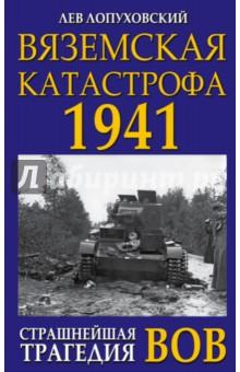 Вяземская катастрофа 1941. Страшнейшая трагедия ВОВ репрессии в ркка и нквд 1936 1941 гг военная катастрофа 1941 года