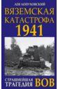 Обложка Вяземская катастрофа 1941. Страшнейшая трагедия ВОВ