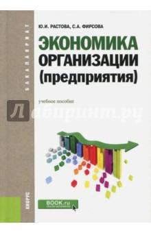 Экономика организации (предприятия). Учебное пособие инновационная деятельность в строительстве