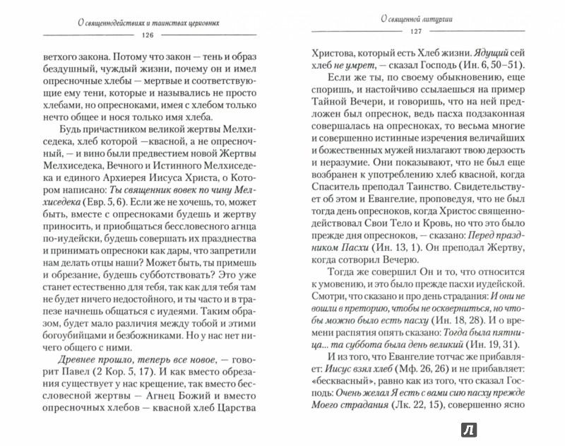 Иллюстрация 1 из 10 для О священнодействиях и таинствах церковных - Симеон Святитель | Лабиринт - книги. Источник: Лабиринт