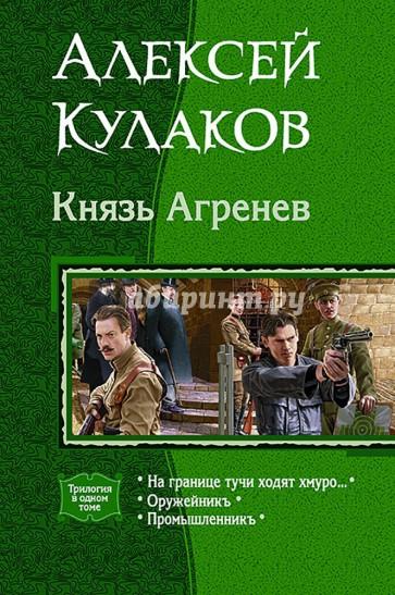 Князь Агренев (трилогия), Кулаков Алексей Иванович