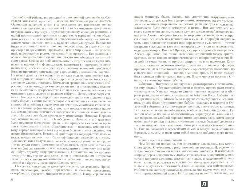Иллюстрация 1 из 7 для Князь Агренев. Трилогия в одном томе. На границе тучи ходят хмуро… Оружейникъ. Промышленникъ - Алексей Кулаков | Лабиринт - книги. Источник: Лабиринт