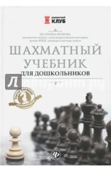 Купить Шахматный учебник для дошкольников, Феникс, Шахматная школа для детей