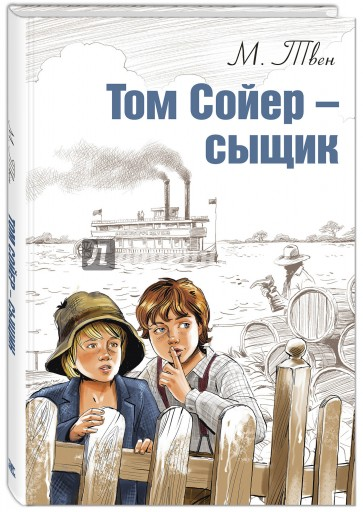 Том Сойер - сыщик, Твен Марк