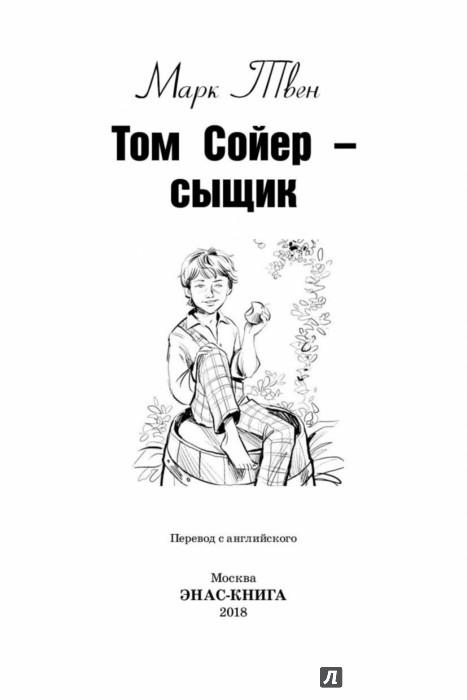 Иллюстрация 1 из 7 для Том Сойер - сыщик - Марк Твен   Лабиринт - книги. Источник: Лабиринт