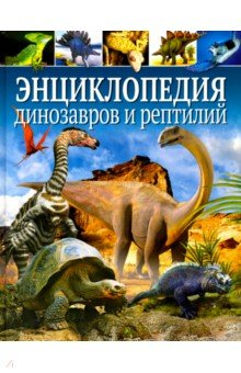 Энциклопедия динозавров и рептилий рисуем 50 динозавров и других доисторических