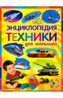 Купить Энциклопедия техники для малышей, Владис, Наука. Техника. Транспорт