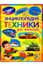 Энциклопедия техники для малышей, Феданова Юлия Валентиновна