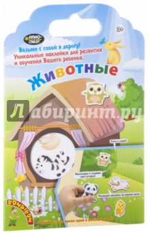 Набор наклеек Животные (1581ВВ/TP-L1) наклейки детские bondibon набор наклеек нано стикер моя комната bondibon 19x24 см арт tp s12