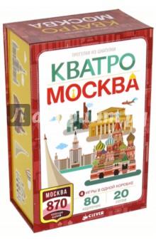 Кватро. Москва диляра тасбулатова у кого в россии больше