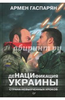 ДеНАЦИфикация Украины. Страна невыученных уроков книги питер украина хаос и революция оружие доллара