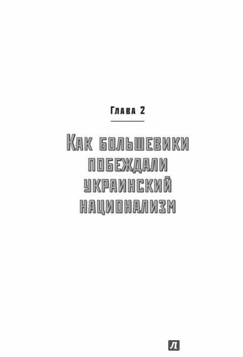 Иллюстрация 1 из 16 для ДеНАЦИфикация Украины. Страна невыученных уроков - Армен Гаспарян | Лабиринт - книги. Источник: Лабиринт