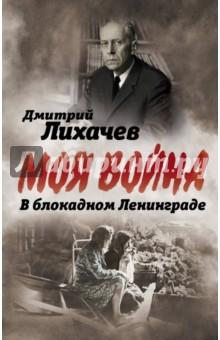 В блокадном Ленинграде лихачев д мысли о жизни письма о добром