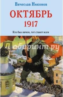 Октябрь 1917. Кто был ничем, тот станет всем мельгунов с мартовские дни 1917 года