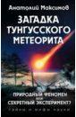 Загадка Тунгусского метеорита, Максимов Анатолий Борисович
