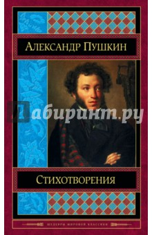Пушкин Александр Сергеевич » Стихотворения