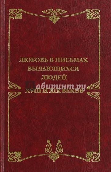 Любовные письма выдающихся людей XVIII и XIX веков, Чеботаревская А.