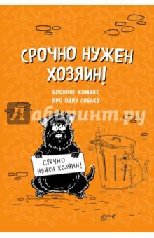 Блокнот-комикс Срочно нужен хозяин!, линейка книги эксмо хозяин собаки