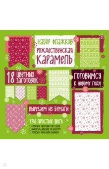 Набор флажков из бумаги Рождественская карамель