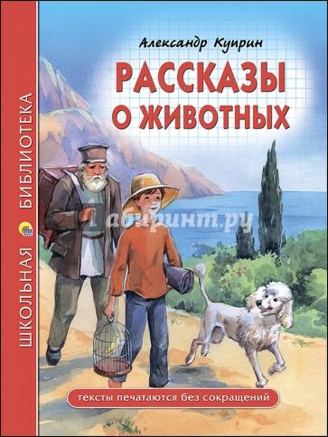 Рассказы о животных, Куприн Александр Иванович