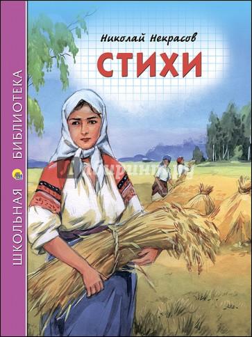 Стихи, Некрасов Николай Алексеевич