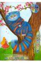 """Цветная бумага """"Страна чудес. Чеширский кот"""" (16 листов, 8 цветов) (ЦБ-1004)"""