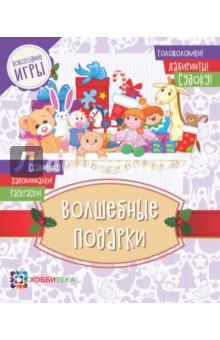 Волшебные подарки. Головоломки, лабиринты, судоку, сравнения, запоминалки, раскраски россия волшебные подарки