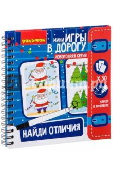 Купить Мини игры в дорогу Найди отличия. Новогодняя серия (ВВ2344), BONDIBON, Карточные игры для детей