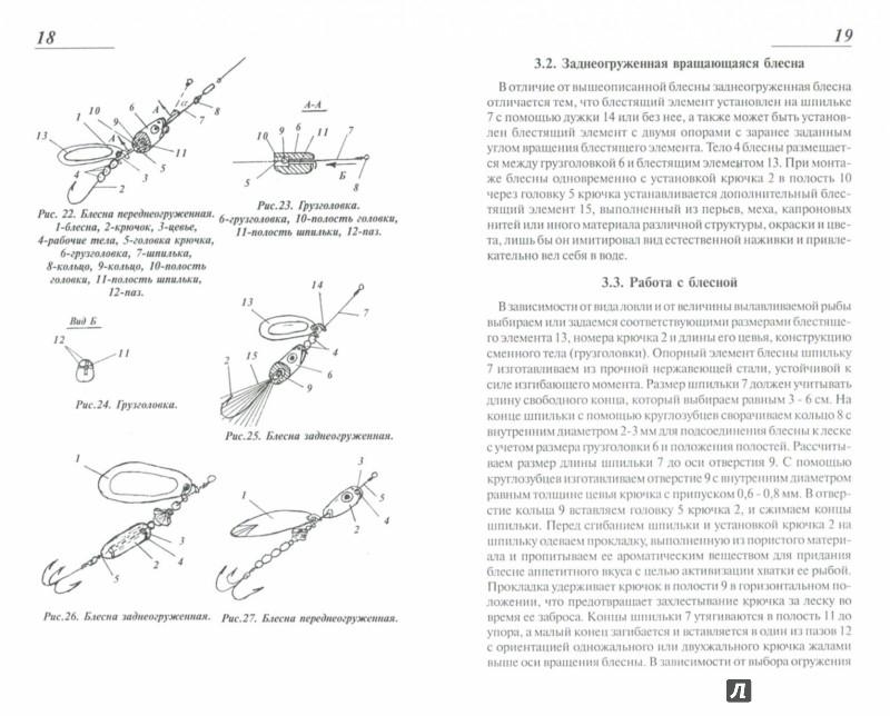 Иллюстрация 1 из 6 для Самодельные вибрационные блесны. Справочник - В. Строганов   Лабиринт - книги. Источник: Лабиринт