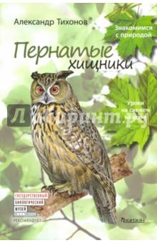Купить Пернатые хищники, Фитон XXI, Животный и растительный мир
