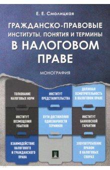Гражданско-правовые институты, понятия и термины в налоговом праве. Монография цена и фото