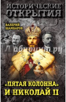 Пятая колонна и Николай II шахмагонов николай фёдорович екатерина ii в любви и супружестве
