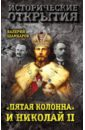 «Пятая колонна» и Николай II, Шамбаров Валерий Евгеньевич