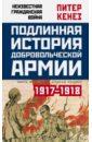 Обложка Подлинная история Добровольческой армии. 1917-1918