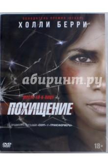 Zakazat.ru: Похищение (2017) (DVD). Прието Луис