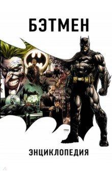 Бэтмен. Энциклопедия энциклопедия таэквон до 5 dvd