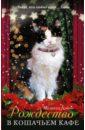 Дэйли Мелисса Рождество в кошачьем кафе