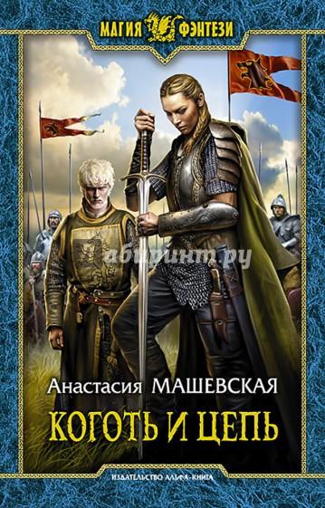 Коготь и цепь, Машевская Анастасия