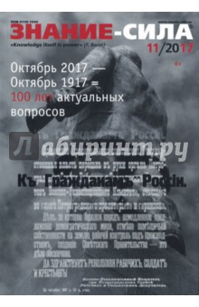 Журнал Знание-сила № 11. 2017 отсутствует журнал знание – сила 02 2014